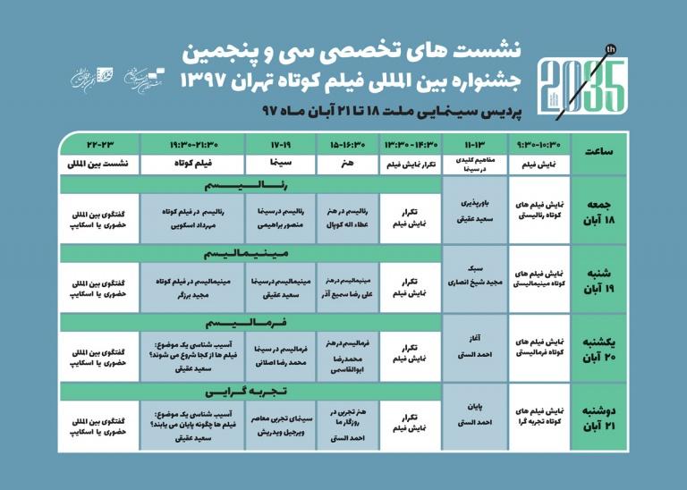 برنامه نشستهای تخصصی جشنواره فیلم کوتاه تهران
