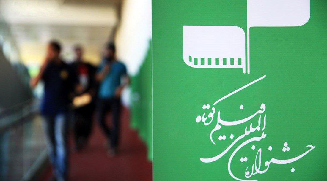 فیلم های داستانی راه یافته به جشنواره فیلم کوتاه تهران معرفی شدند