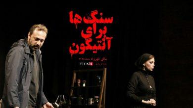 مصاحبه با علی پازکی و گیلدا حمیدی