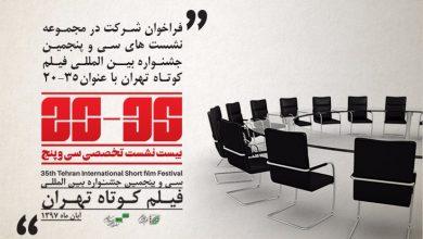فراخوان نشست های تخصصی جشنواره فیلم کوتاه تهران