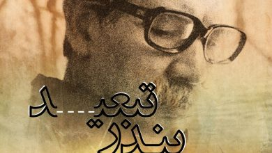 بندر تبعید ، مستند زندگینامه احمد محمود