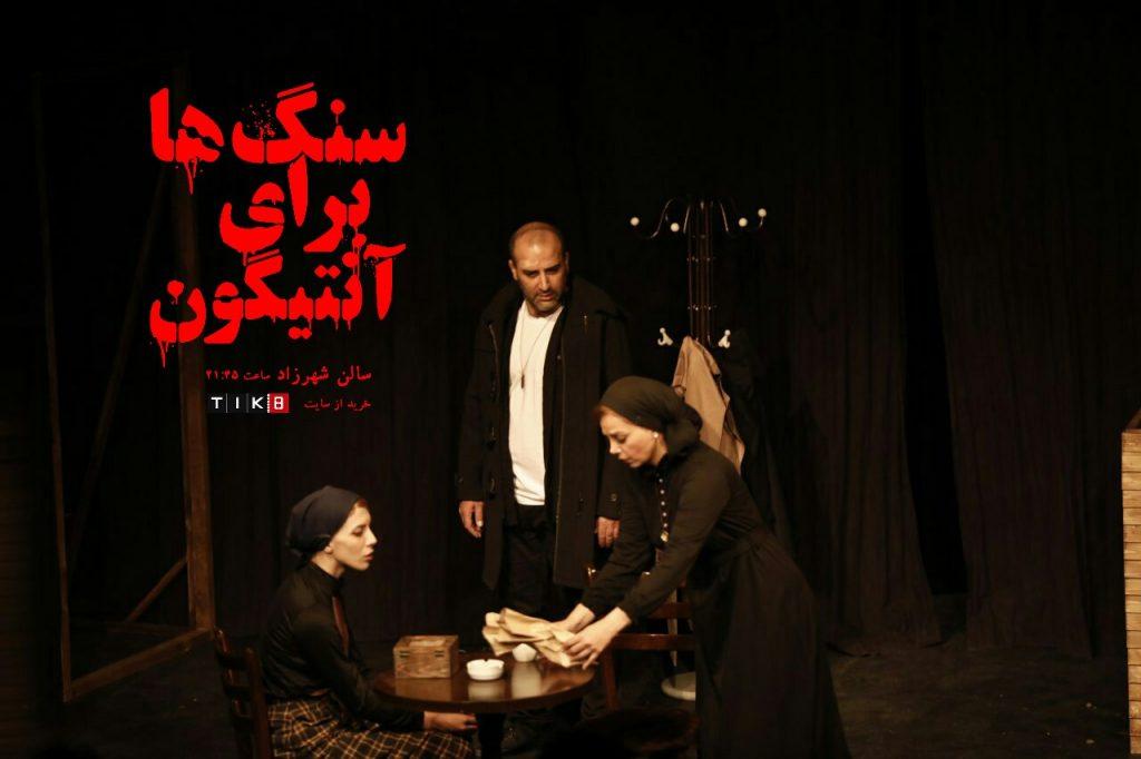 """مصاحبه با علی پازکی و گیلدا حمیدی به بهانه اجرای نمایش """"سنگ ها برای آنتیگون"""""""