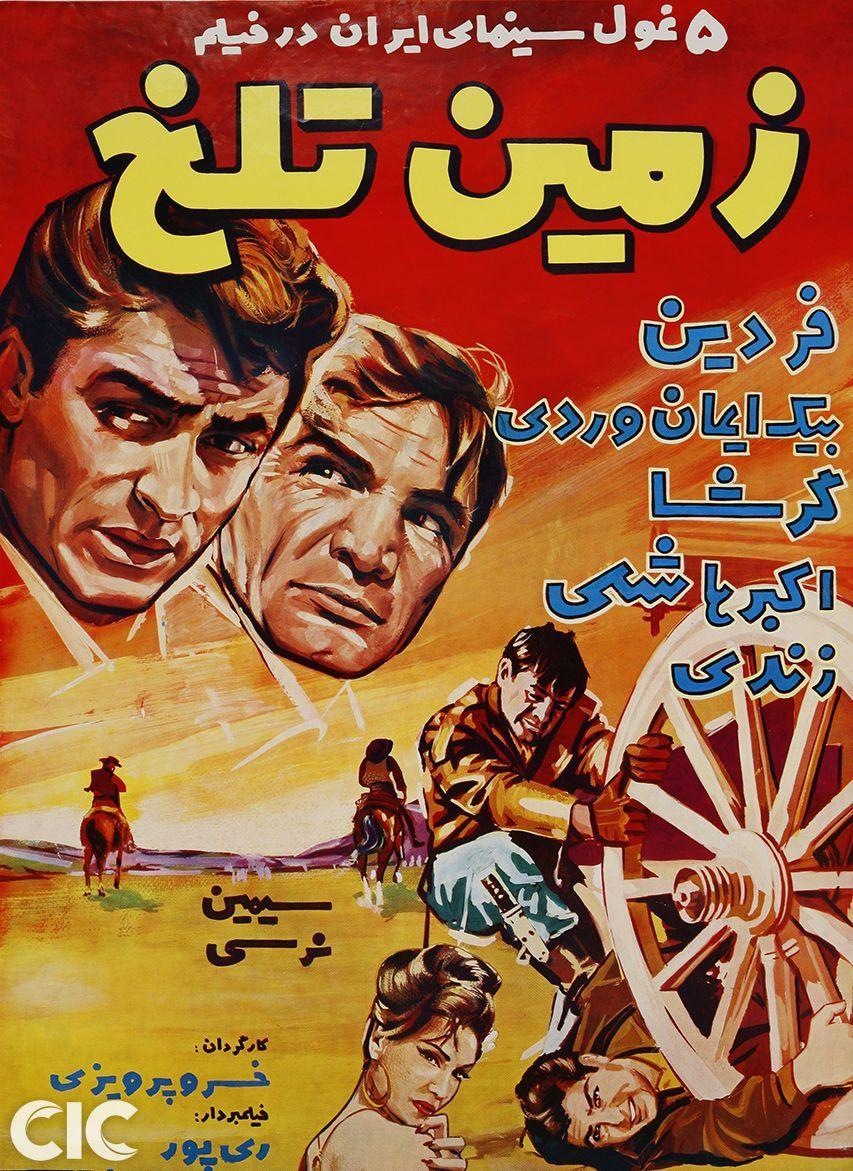 پوستر فیلم زمین تلخ