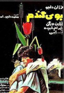 پوستر فیلم بوی گندم با طراحی محمد علی حدت