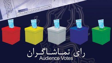 نحوه اخذ آرا تماشاگران در جشنواره فیلم کوتاه تهران