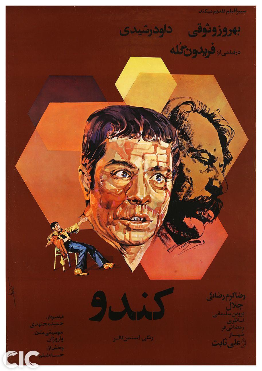 پوستر فیلم کندو ساخته فریدون گله و طراحی محمد علی حدت