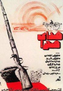 پوستر فیلم صدای صحرا با طراحی محمد علی حدت