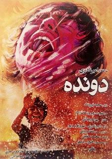 پوستر فیلم دونده با طراحی محمد علی حدت