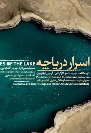 همراه با پویان آقابابایی فیلمبردار مستند اسرار دریاچه
