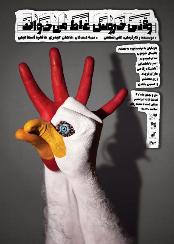 گفت وگو با علی شمس، نویسنده و کارگردان نمایش «وقتی خروس غلط می خواند