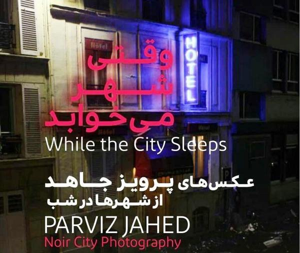 """نگاهی به نمایشگاه عکس های پرویز جاهد به نام """" وقتی شهری می خوابد"""""""