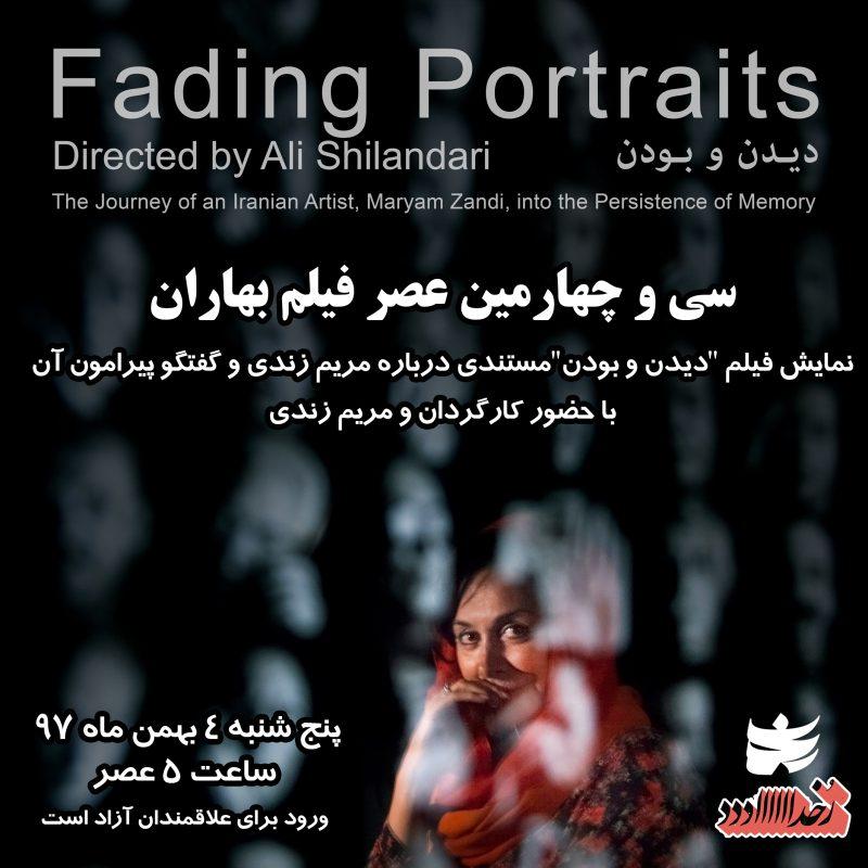 """نمایش فیلم مستند """"بودن و دیدن"""" در موسسه بهاران:ادای دینی به جامعه عکاسی"""
