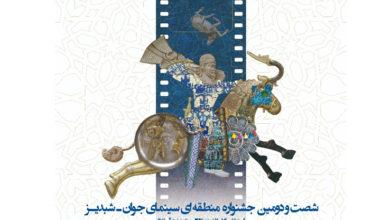 فیلم های راه یافته به جشنواره شبدیز معرفی شدند