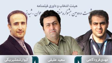 """فیلمنامه های راه یافته به جشنواره ملی """"شبدیز"""" معرفی شدند"""