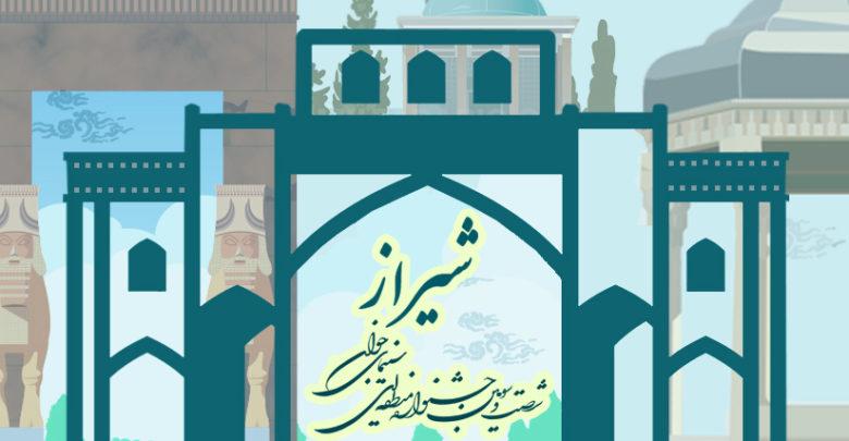آییننامه شصت و سومین جشنواره منطقهای سینمای جوان- شیراز