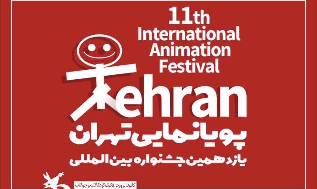 اسامی برگزیدگان جشنواره پویا نمایی تهران اعلام شد
