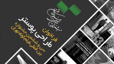 فراخوان طراحی پوستر سیوششمین جشنواره بینالمللی فیلم کوتاه تهران
