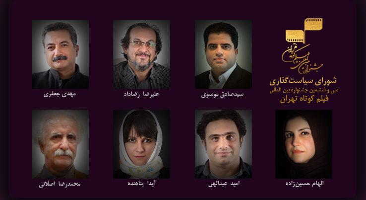 انتصاب دبیر و اعضای شورای سیاستگذاری سیوششمین جشنواره بینالمللی فیلم کوتاه تهران