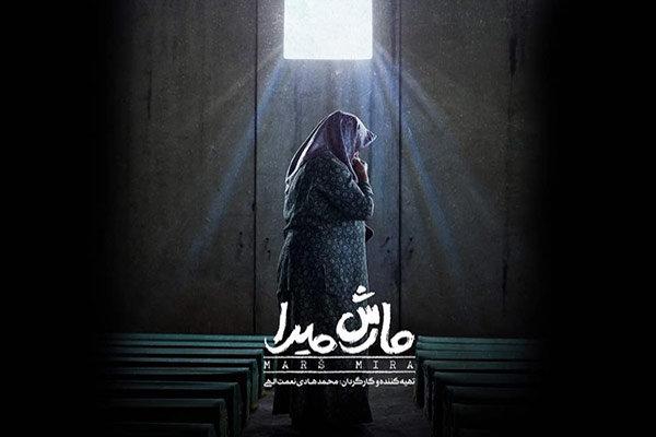 کارگردان مستند «مارش میرا» در کانال بالکان شبکه سحر