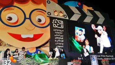 در نخستین روز جشنواره فیلم کودک و نوجوان چه گذشت؟