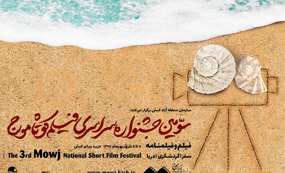 عضای هیأت داوران بخش فیلم سومین جشنواره موج کیش معرفی شدند
