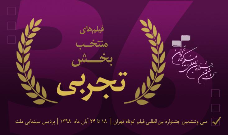 معرفی آثار بخش تجربی مسابقه ملی سیوششمین جشنواره فیلم کوتاه تهران