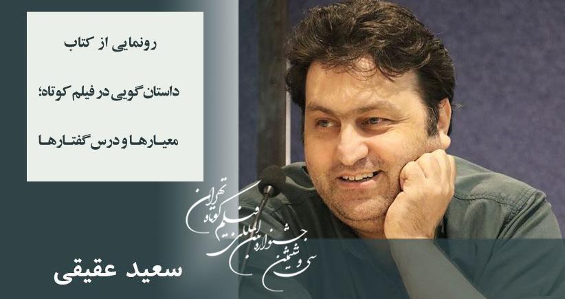 رونمایی از کتاب جدید سعید عقیقی در سیوششمین جشنواره بینالمللی فیلم کوتاه تهران