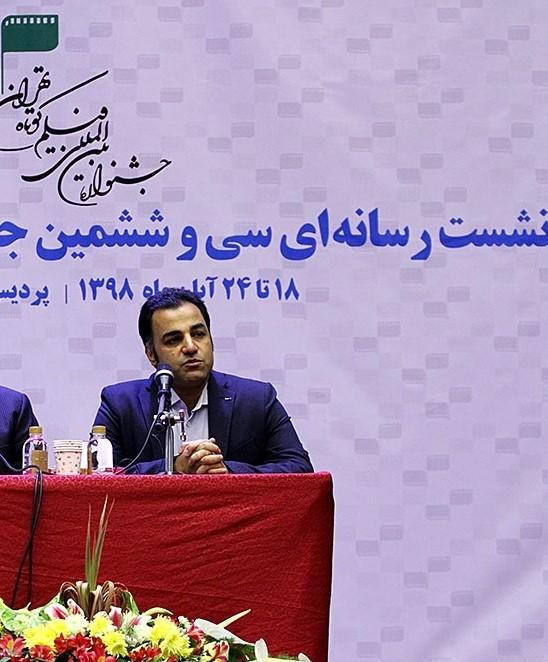 نشست خبری سی و ششمین جشنواره بین المللی فیلم کوتاه تهران