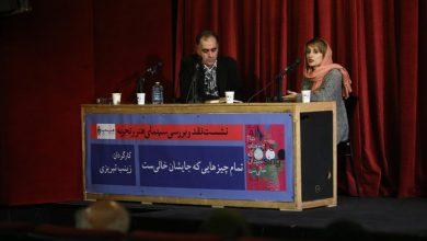 زینب تبریزی:نمیخواستم مستند علمی بسازم/ رضا صائمی:کارگردان جسارت ورود به این موضوع حساس را داشتهاست