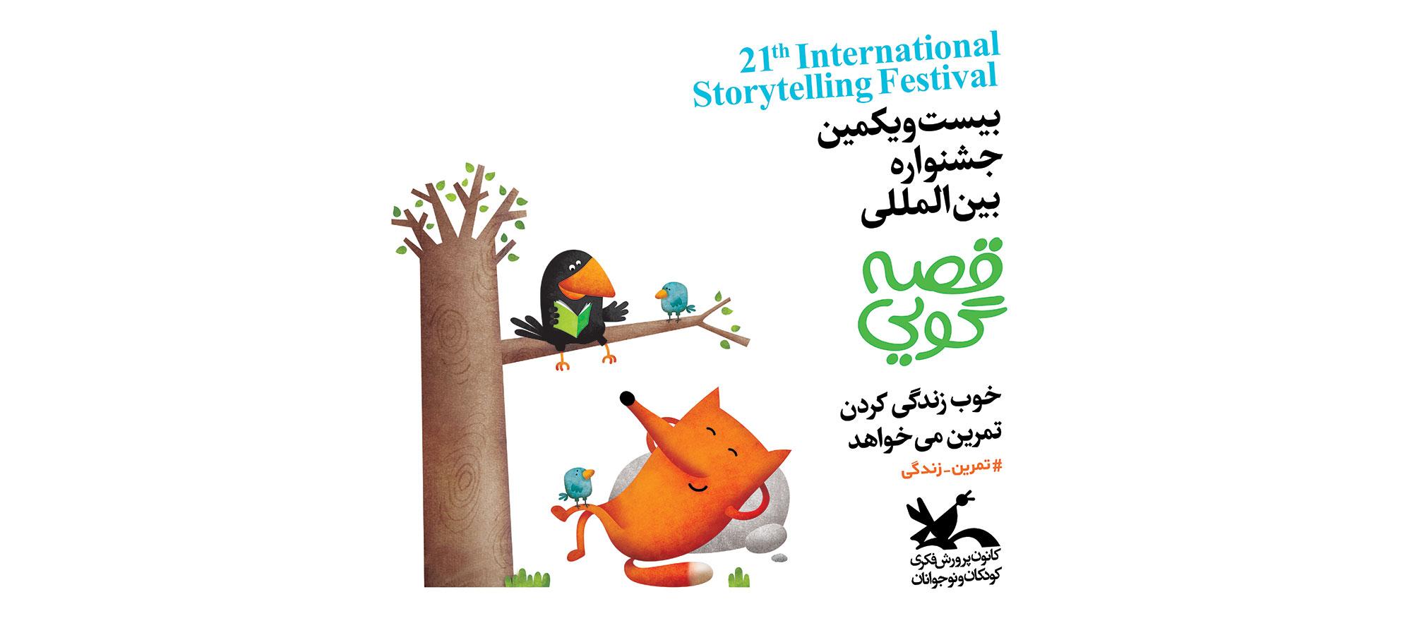 جشنواره قصهگویی