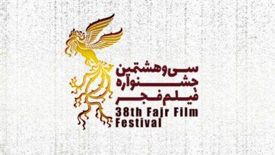 رقابت 22 فیلم در بخش سودای سیمرغ جشنواره فجر / از کیمیایی، مجیدی و حاتمیکیا تا کریمی، بهزادی و برزگر