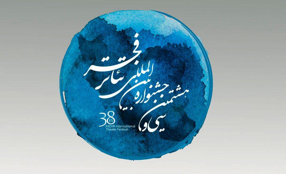یک اعتراض به نحوه انتخاب آثار رقابتی جشنواره تئاتر فجر