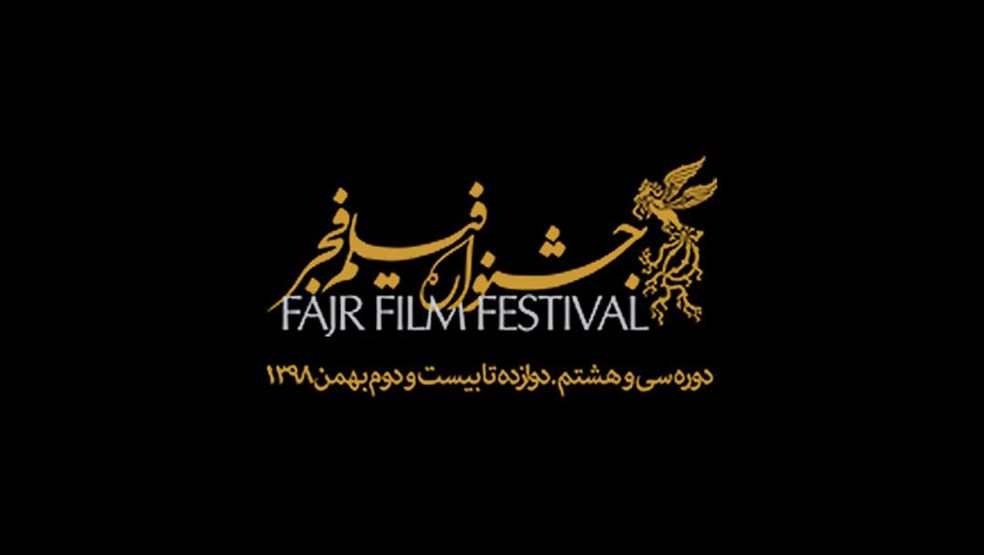 مجید اسلامی و جشنواره فیلم فجر