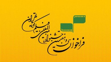 فراخوان جشنواره بینالمللی فیلم کوتاه تهران منتشر شد