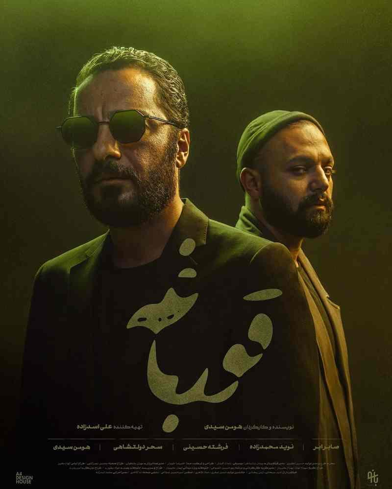 پوستر سریال قورباغه به کارگردانی هومن سیدی