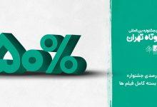 سی و هفتمین جشنواره بین المللی فیلم کوتاه تهران