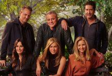 سریال فرندز بعد از ۱۷ سال
