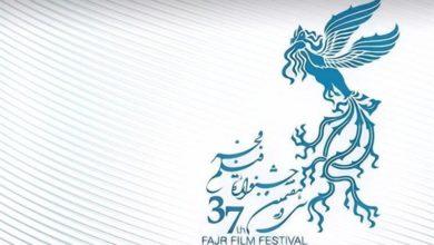 اسامی فیلم های مستند راه یافته به سی و هفتمین جشنواره فیلم فجر