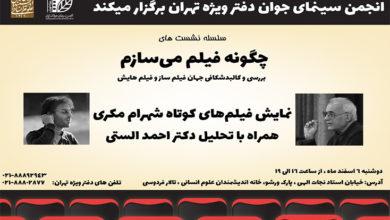نمایش فیلم های کوتاه شهرام مکری