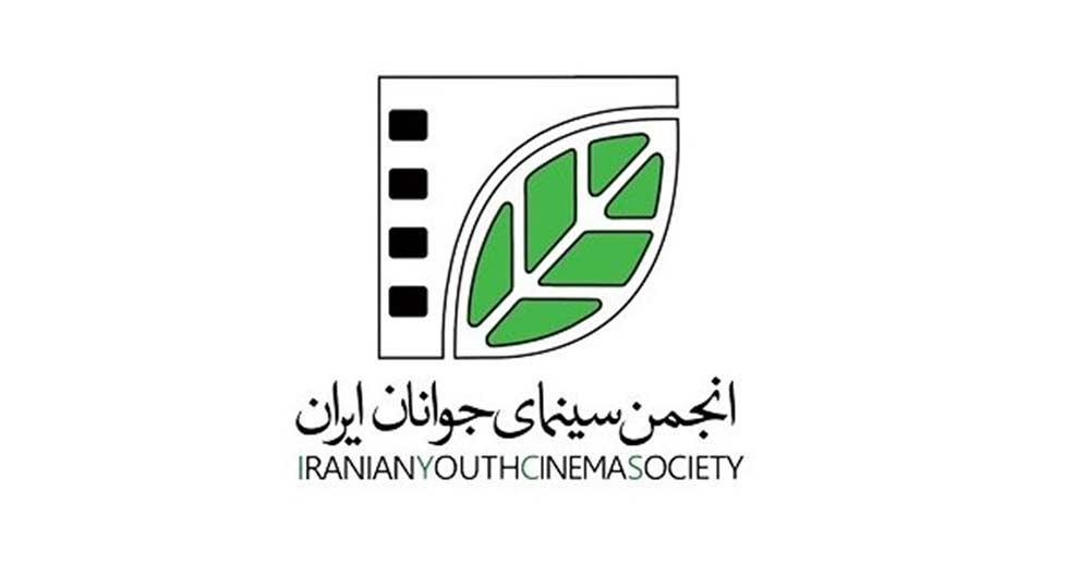 """کمپین"""" نه به تغییرات ساختار انجمن سینمای جوان"""" راه افتاد"""