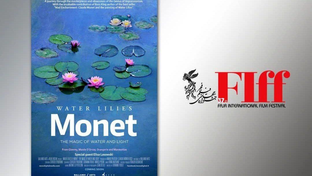 کلود مونه زیر ذرهبین جشنواره جهانی فیلم فجر