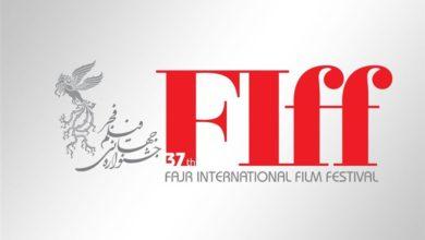 اسامی فیلمهای ایرانی بخش «کلاسیک مرمت شده» جشنواره جهانی فجر ۳۷ اعلام شد