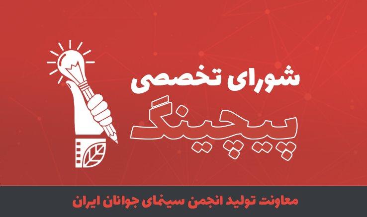 معرفی اعضای شوراهای تولید انجمن سینمای جوانان ایران در پنج استان