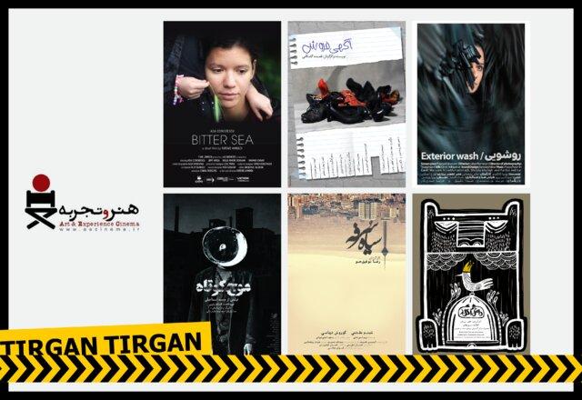 معرفی شش فیلم کوتاه «اکران تیرگان» در گروه هنر و تجربه