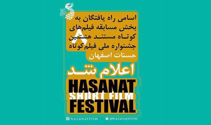 مستندهای راه یافته به جشنواره «حسنات» معرفی شدند