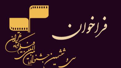 آییننامه سی و ششمین جشنواره بینالمللی فیلم کوتاه تهران