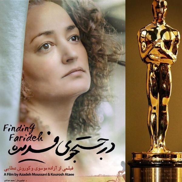 معرفی فیلم « در جستجوی فریده» به عنوان نماینده ایران در مراسم اسکار