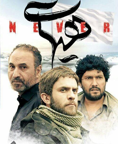 فیلم سینمایی «هیهات» در کانال کردی شبکه جهانی سحر