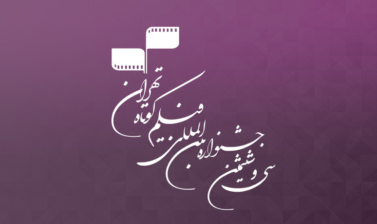استقبال برای شرکت در سیوششمین جشنواره فیلم کوتاه تهران بیشتر شد