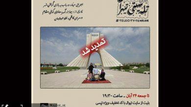 اجرای نمایش «تله سیتی-تهران» تمدید شد